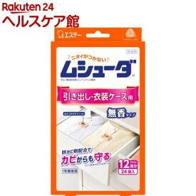 ムシューダ 1年間有効 防虫剤 引き出し・衣装ケース用(24コ入)【ムシューダ】