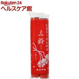 カメヤマ 三鈴 中巻(2束入)【カメヤマお線香】