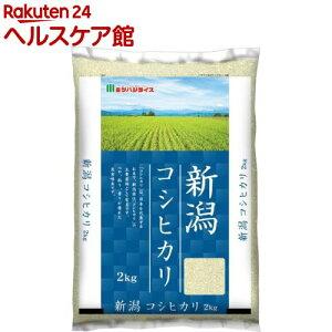 令和2年産 新潟県産 コシヒカリ(2kg)