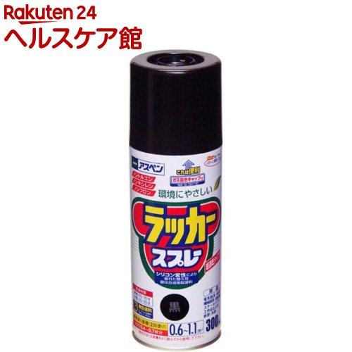 アサヒペン アスペン ラッカースプレー クロ(300mL)【アサヒペン】