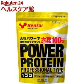 Kentai(ケンタイ) パワープロテイン プロフェッショナルタイプ(1.2kg)【kentai(ケンタイ)】