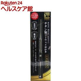 匠の技 チタン製ツーウェイ耳かき G-2199(1本入)【匠の技】