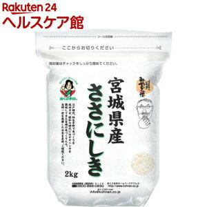 令和元年産 宮城県産ササニシキ(国産)(2kg)【slide_g1】【おくさま印】[米]