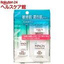 ミノン アミノモイスト 敏感肌・混合肌ライン トライアルセット(1セット)【MINON(ミノン)】