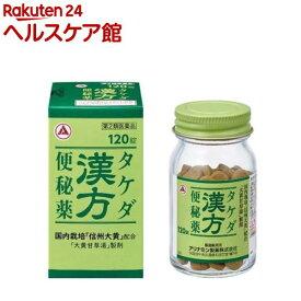 【第2類医薬品】タケダ漢方便秘薬(120錠)【タケダ漢方便秘薬】