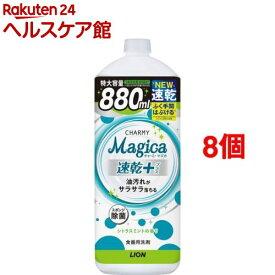 チャーミーマジカ 速乾+ シトラスミントの香り 詰替 大型サイズ(880ml*8個セット)【チャーミー】