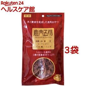 鹿肉五膳(200g*3コセット)【鹿肉五膳】