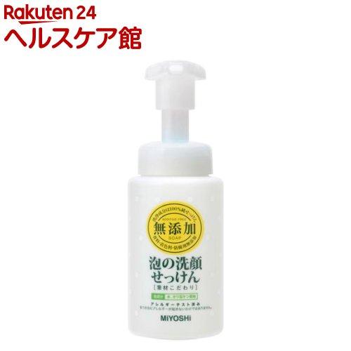 ミヨシ石鹸 無添加 素材こだわり 泡の洗顔せっけん(200mL)【ミヨシ無添加シリーズ】