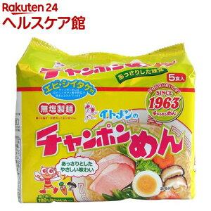 イトメン チャンポンめん(5食入)【spts2】