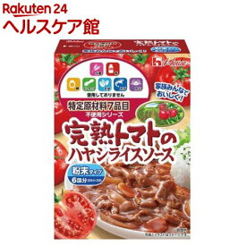 特定原材料7品目不使用 完熟トマトのハヤシライスソース(105g)【spts2】【more30】