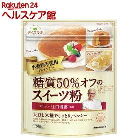 ダイズラボ 辻口博啓監修 糖質50%オフのスイーツ粉(200g)【carbo_1】【マルコメ ダイズラボ】