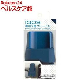 IQOS専用充電クレードル ネイビー IQ-2(1コ入)