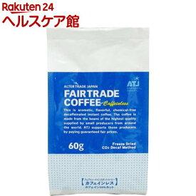 フェアトレードインスタントコーヒー カフェインレス (詰替)(60g)【オルタートレードジャパン】