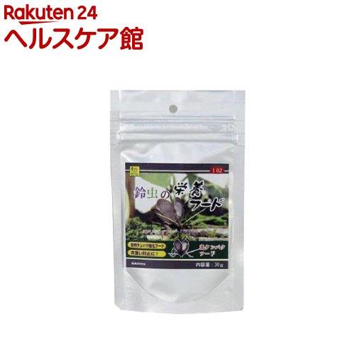 鈴虫の栄養フード(30g)