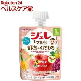 1歳からのMYジュレドリンク 1/2食分の野菜&くだもの りんご味(70g)