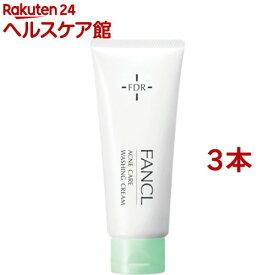 ファンケル アクネケア 洗顔クリーム(90g*3本セット)【ファンケル】