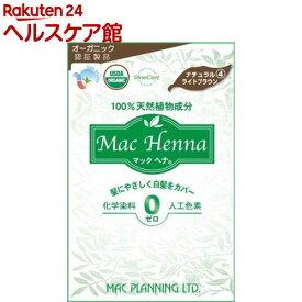 マック ヘナハーバルヘアートリートメント ナチュラルライトブラウン(100g)【マック ヘナ】