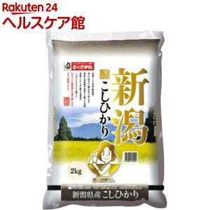 令和元年産 新潟県産コシヒカリ(国産)(2kg)【おくさま印】[米]