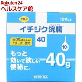 【第2類医薬品】イチジク浣腸 40(40g*10コ入)【イチジク浣腸】