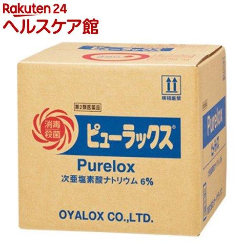【第2類医薬品】ピューラックス(18L)【ピューラックス】【送料無料】