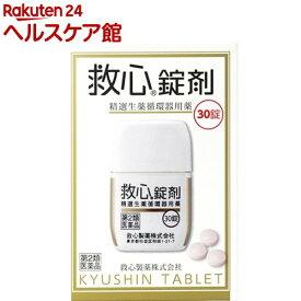 【第2類医薬品】救心錠剤(30錠)【救心】