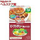 1歳からの幼児食 ビーフシチュー 鶏レバー入り(85g*2袋入)【1歳からの幼児食シリーズ】