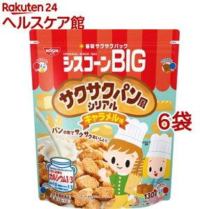 日清シスコ シスコーンBIG サクサクパン風シリアル キャラメル味(130g*6袋セット)【シスコーン】
