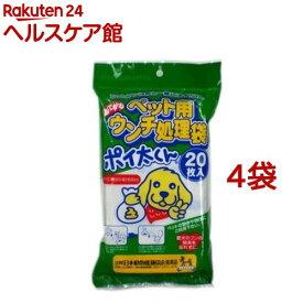 ペット用おてがるウンチ処理袋 ポイ太くん(20枚入*4コセット)【ポイ太くん】