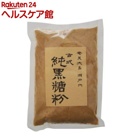 奄美黒糖 古式純黒糖粉(200g)【古志てぃだ村】