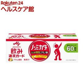 ノ・ミカタ(60本入)【ノ・ミカタ】