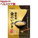 ファンケル 発芽米金のいぶき(500g)【ファンケル】