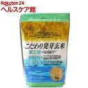 こだわり発芽玄米 鉄分・ビタミンB1・B6強化(1kg)