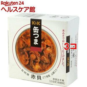KK 缶つま 有明産 赤貝どて煮風 山椒入り(70g*3コセット)【K&K 缶つま】[缶詰]