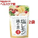 冨貴食研 塩レモン鍋の素(150g*2コセット)