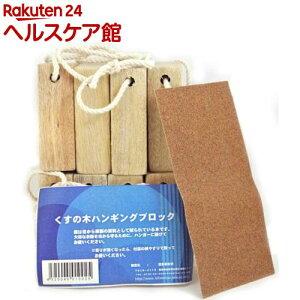 くすの木ハンギングブロック(1セット)