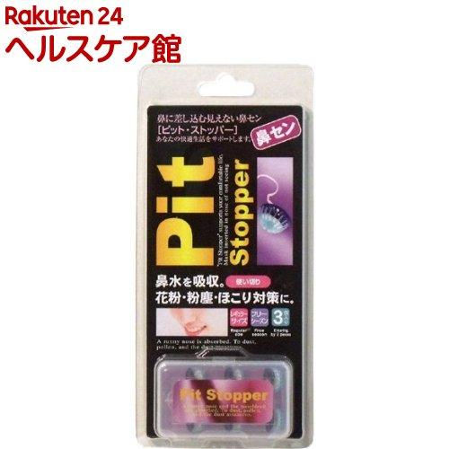 ピット・ストッパー レギュラー(3コ入)