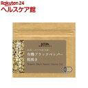 有機ブラックペッパー粗挽き(20g)【N・HARVEST(エヌ・ハーベスト)】