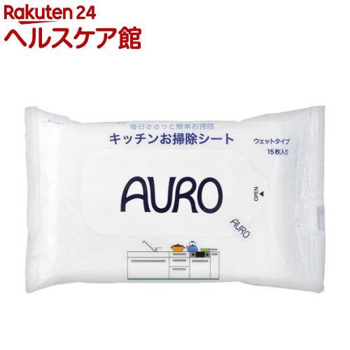 AURO キッチンお掃除シート(15枚入*2組)【アウロ(AURO)】