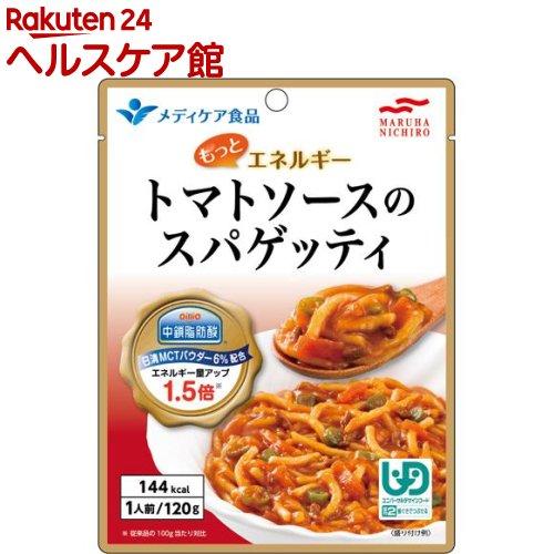 メディケア食品 もっとエネルギー トマトソースのスパゲッティ (区分2/歯ぐきでつぶせる)(120g)【メディケア食品】