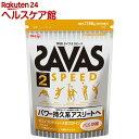 ザバス タイプ2 スピード バニラ味(1.155kg(約55食分))【zs12】【ザバス(SAVAS)】