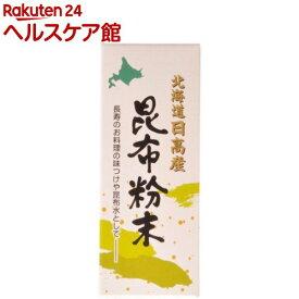 日高産昆布粉末(70g)【日高物産】