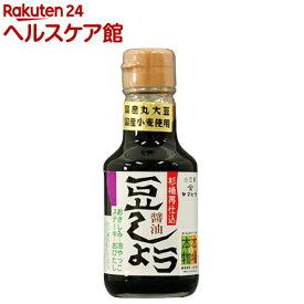 豆しょう 再仕込醤油(145mL)