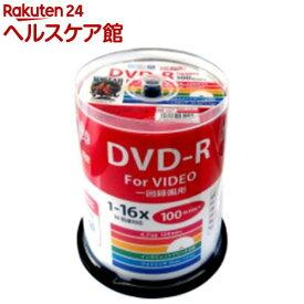 ハイディスク 録画用 DVD-R 16倍速対応 ワイド印刷対応 HDDR12JCP100(100枚入)【ハイディスク(HI DISC)】
