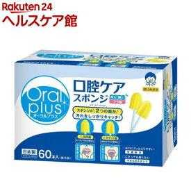 和光堂 オーラルプラス 口腔ケアスポンジ(60本入)【オーラルプラス】