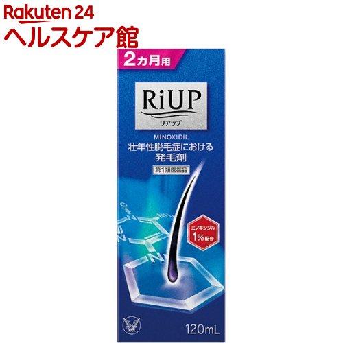 【第1類医薬品】大正製薬 リアップ(120mL)【リアップ】[ミノキシジル]