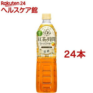 紅茶の時間 ティーウィズオレンジ 低糖 PET(930ml*24本セット)【紅茶の時間】