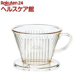 カリタ コーヒードリッパー 102-D(1コ入)【カリタ(コーヒー雑貨)】