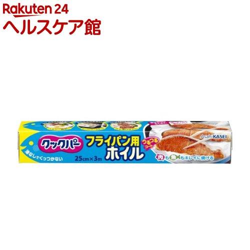 クックパー フライパン用ホイル(25cm*3m)【クックパー】