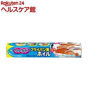 クックパー フライパン用ホイル(25cm*3m)【more30】【クックパー】