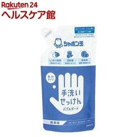 手洗いせっけんバブルガード 詰替用(250mL)
